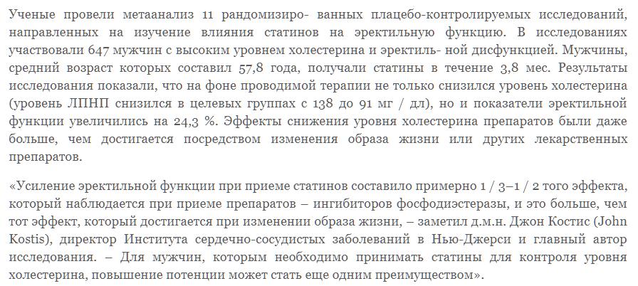 Об улучшении эректильной функции рассказывает источник http://urotoday.ru/issue/2-2014/article/priem-statinov-uluchshaet-erektsiyu