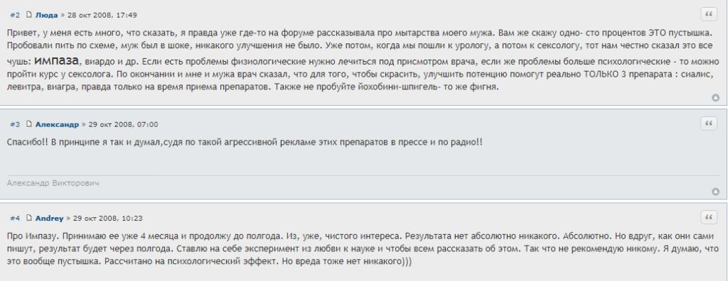 Ниже приведены выдержки с форума
