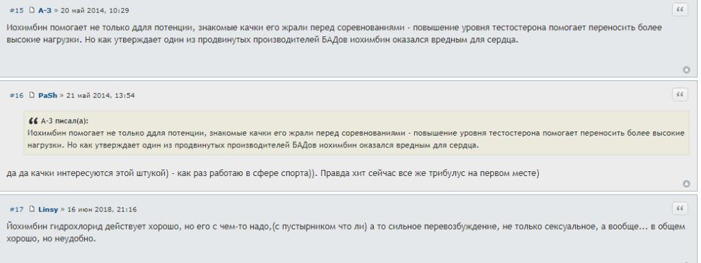 Отзывы об эффективности с сайта