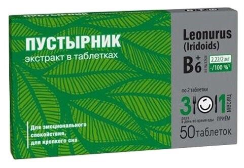 Экстракт пустырника в таблетках от «Внешторгфарма»