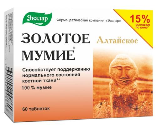 «Золотое мумие» от «Эвалар», РФ